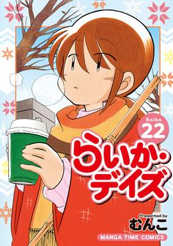 らいか・デイズ 22巻-電子書籍