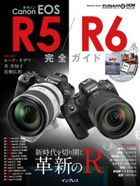 キヤノン EOS R5 / R6 完全ガイド