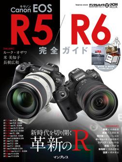 キヤノン EOS R5 / R6 完全ガイド-電子書籍