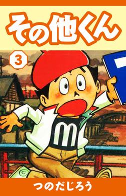 その他くん(3)-電子書籍