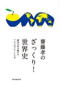 齋藤孝のざっくり!世界史――歴史を突き動かす「5つのパワー」とは