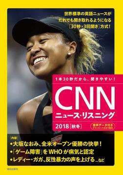 [音声データ付き]CNNニュース・リスニング 2018[秋冬]-電子書籍