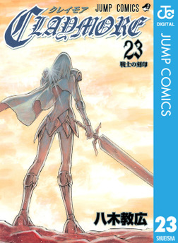 CLAYMORE 23-電子書籍