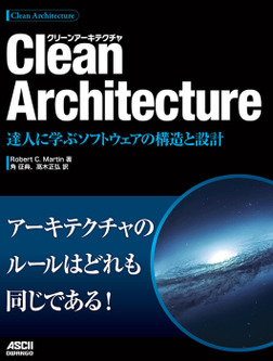 Clean Architecture 達人に学ぶソフトウェアの構造と設計-電子書籍