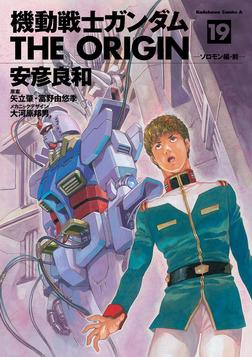 機動戦士ガンダム THE ORIGIN(19)-電子書籍