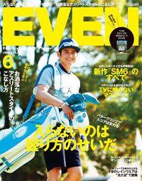 EVEN 2016年6月号Vol.92