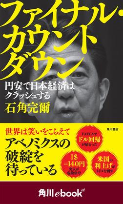 ファイナル・カウントダウン 円安で日本経済はクラッシュする (角川ebook nf)-電子書籍