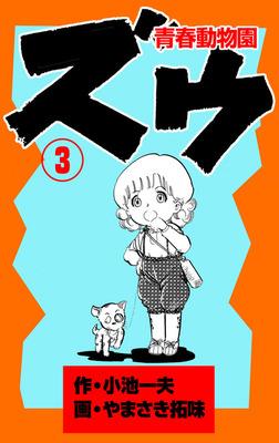 ズウ~青春動物園(3)-電子書籍