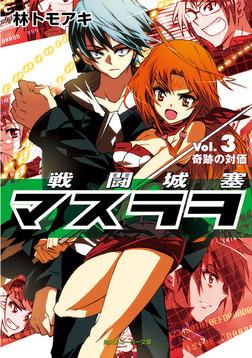 戦闘城塞マスラヲ Vol.3 奇跡の対価-電子書籍