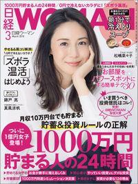 日経ウーマン 2018年 3月号 [雑誌]