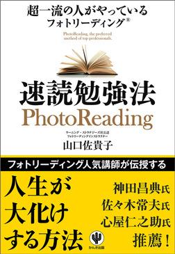 超一流の人がやっているフォトリーディング速読勉強法-電子書籍