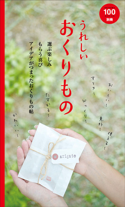 うれしいおくりもの(2013年版)-電子書籍