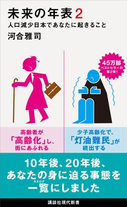 未来の年表2 人口減少日本であなたに起きること-電子書籍