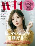 with (ウィズ) 2020年 11月号