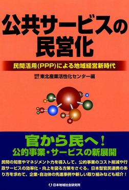 公共サービスの民営化 : 民間活用PPPによる地域経営新時代-電子書籍