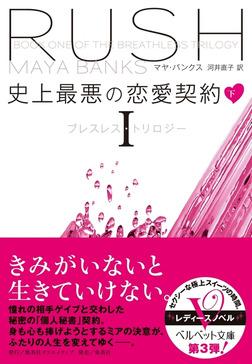 史上最悪の恋愛契約―ブレスレス・トリロジーI―(下)-電子書籍
