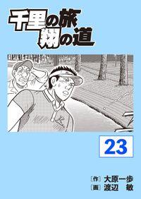 千里の旅 翔の道23