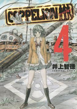 COPPELION 4-電子書籍
