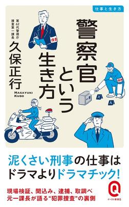 警察官という生き方-電子書籍
