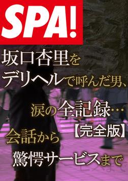 SPA!文庫 坂口杏里をデリヘルで呼んだ男、涙の全記録・・・【完全版】-電子書籍