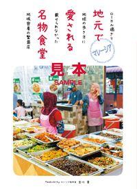 マレーシア 地元で愛される名物食堂 ローカル過ぎて地球の歩き方に載せられなかった地域密着の繁盛店(地球の歩き方BOOKS)