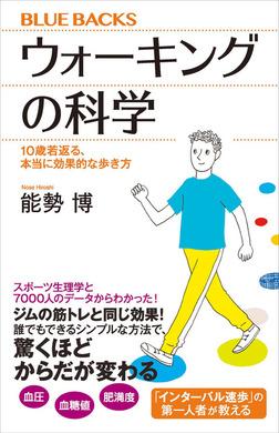 ウォーキングの科学 10歳若返る、本当に効果的な歩き方-電子書籍