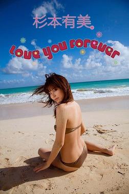 杉本有美 Love You Forever【image.tvデジタル写真集】-電子書籍
