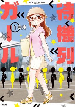 待機列ガール(1)-電子書籍
