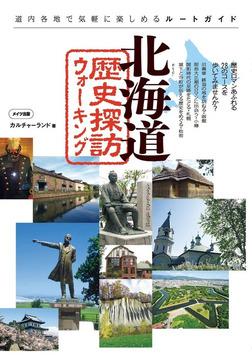 北海道歴史探訪ウォーキング : 道内各地で気軽に楽しめるルートガイド-電子書籍