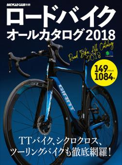 ロードバイクオールカタログ 2018-電子書籍