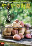 NHK 趣味の園芸 やさいの時間 2021年2月・3月号