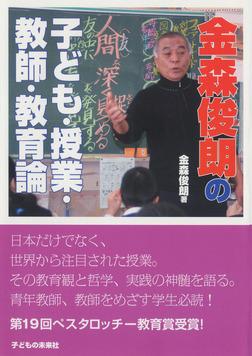 金森俊朗の子ども・授業・教師・教育論-電子書籍