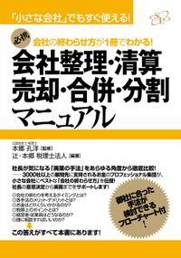 会社整理・清算・売却・合併・分割マニュアル
