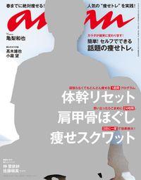 anan (アンアン) 2018年 2月21日号 No.2090 [体幹リセット・肩甲骨ほぐし・痩せスクワット]