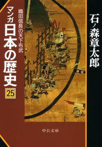 マンガ日本の歴史25 織田信長の天下布武