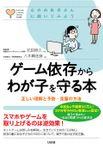 心のお医者さんに聞いてみよう ゲーム依存からわが子を守る本(大和出版) 正しい理解と予防・克服の方法