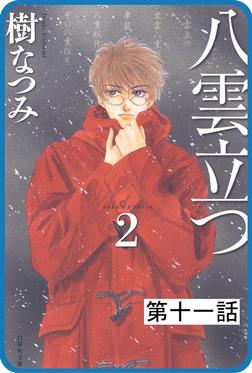 【プチララ】八雲立つ 第十一話 「隻眼稲荷」(1)-電子書籍