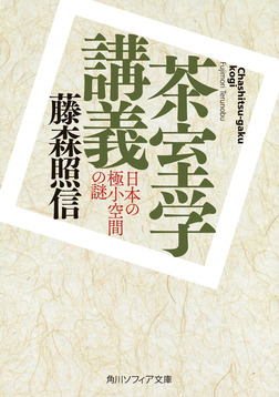 茶室学講義 日本の極小空間の謎-電子書籍