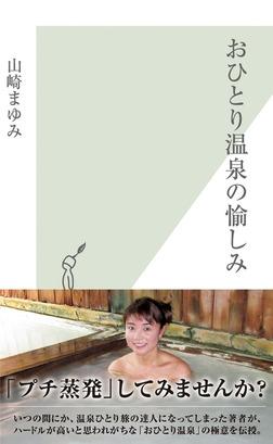 おひとり温泉の愉しみ-電子書籍