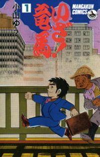 いざ!竜馬(たつま)(1)