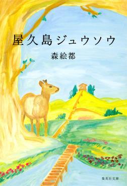 屋久島ジュウソウ-電子書籍