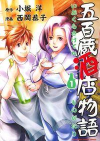 五百蔵酒店物語(カドカワデジタルコミックス)
