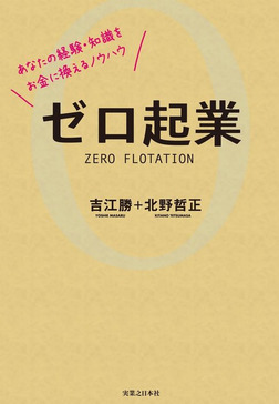 ゼロ起業-電子書籍