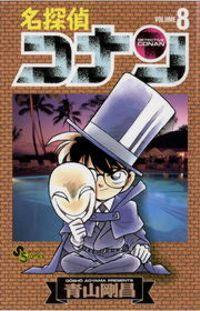 名探偵コナン(8)