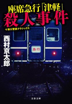 座席急行「津軽」殺人事件 十津川警部クラシックス-電子書籍