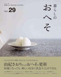 暮らしのおへそ Vol.29
