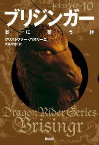 ドラゴンライダー10 ブリジンガー 炎に誓う絆