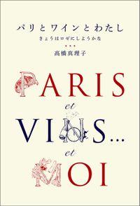 パリとワインとわたし