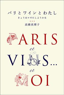 パリとワインとわたし-電子書籍