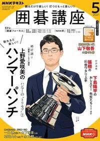 NHK 囲碁講座 2021年5月号